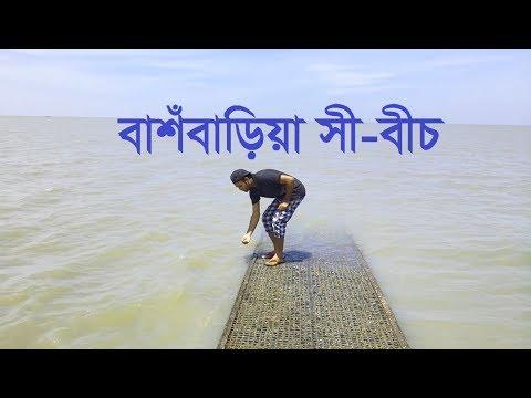 Bashbaria sea beach,sitakundo || Chittagong 2017