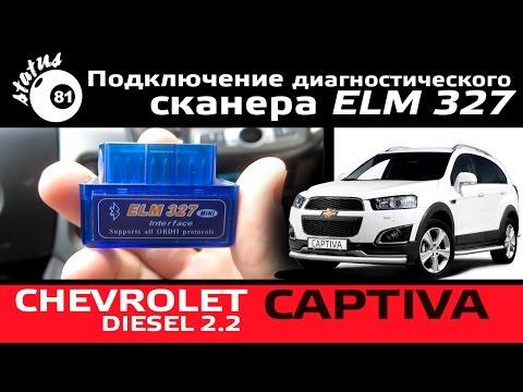 Подключение диагностического сканера ELM 327 к Chevrolet Captiva 2.2D Диагностика авто
