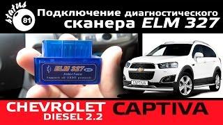 Подключение диагностического сканера ELM 327 к Chevrolet Captiva 2.2D / Диагностика авто