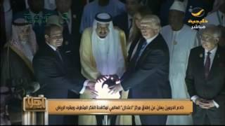 الملك سلمان والرئيس ترامب يدشنان مركز اعتدال العالمي لمحاربة الإرهاب