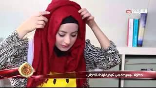 Repeat youtube video برنامج كهرمانه كيفية لبس الحجاب بخمسة طرق **