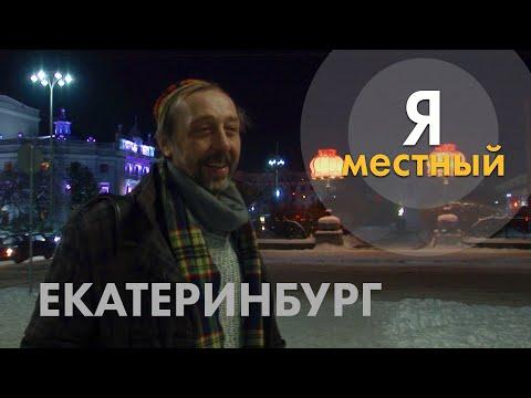 Я - местный. Екатеринбург