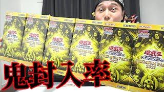 【遊戯王】話題の完全受注生産限定「プレミアムパック2021」を6箱開けた結果・・!!!!!【鬼畜】