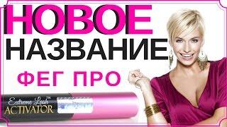 Feg Pro Advanced Сыворотка-активатор роста ресниц и бровей (www.feg.kiev.ua)(, 2013-09-08T17:54:24.000Z)