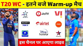 T20 World Cup 2021 - T20 World Cup 2021 Warm Up Match Live Telecast || T20 WC Kis Channel Par Aayega