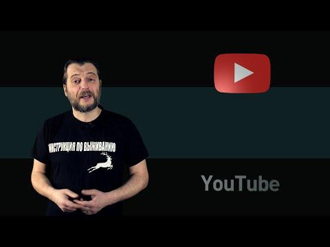 Субтитры на YouTube: