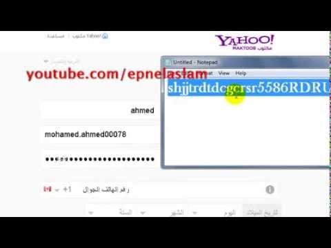 حل مشكلة باسورد الياهو Password Yahoo
