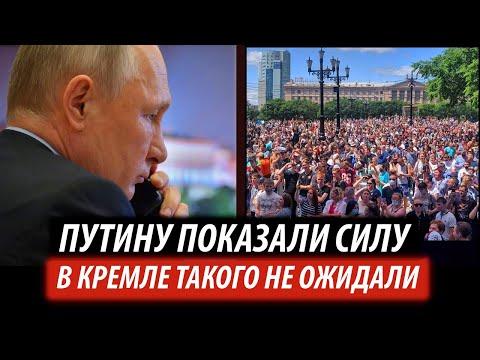 Путину показали силу.