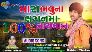 Mara Bhailu Na Lagan Ma 100 % Nachvana | Sresh Rajgor New Song 2019 | Gabbar Thakor Super New 2019