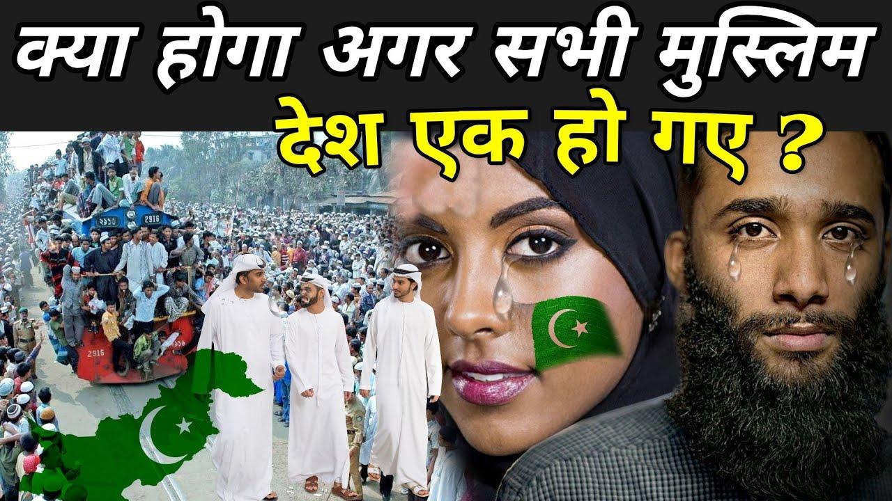 क्या होगा अगर सभी मुस्लिम देश एक हो गए | What If All Muslim Countries Reunited