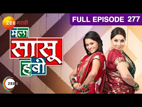 Mala Saasu Havi - Watch Full Episode 277 of 2nd July 2013