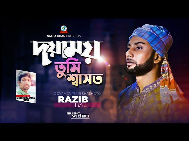 Doyamoy Tumi Shashoto | দয়াময় তুমি শ্বাসত | Razib Baul | New Video Song 2020