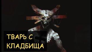 СТрашная История - Тварь с кладбища