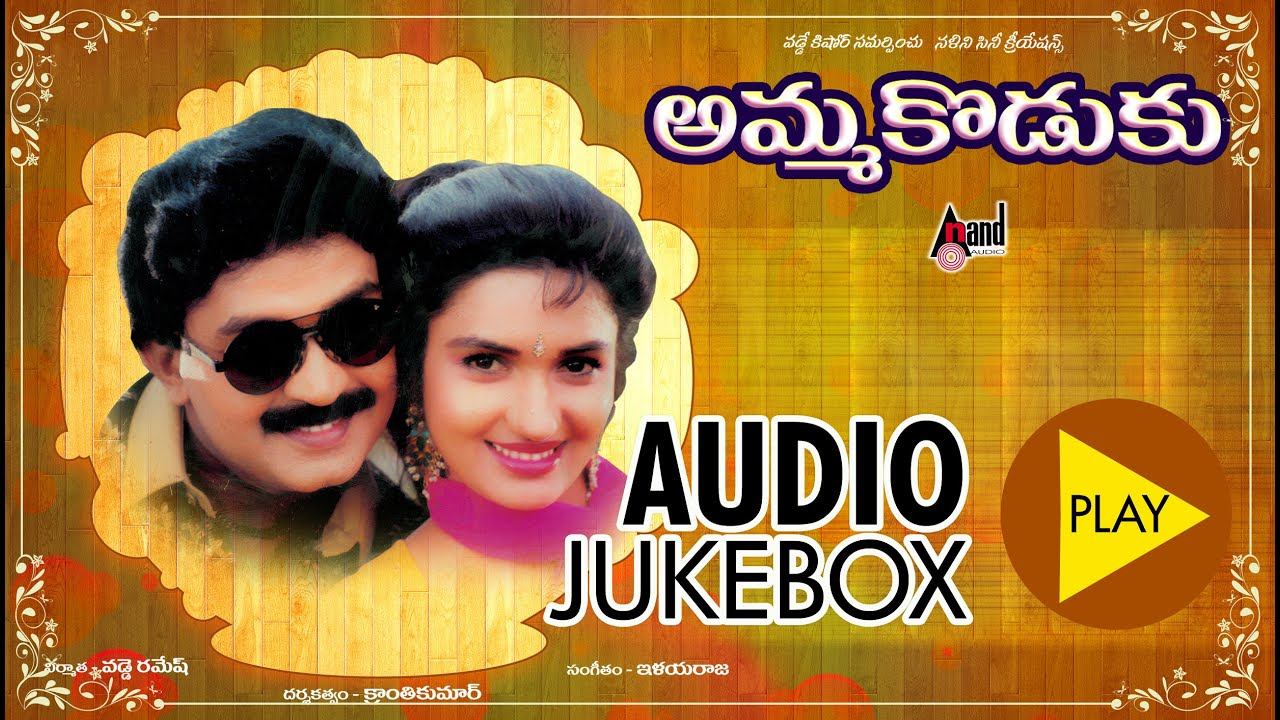 Amma Koduku  Full Songs Jukebox  Dr Rajshekhar, Sukanya -5423