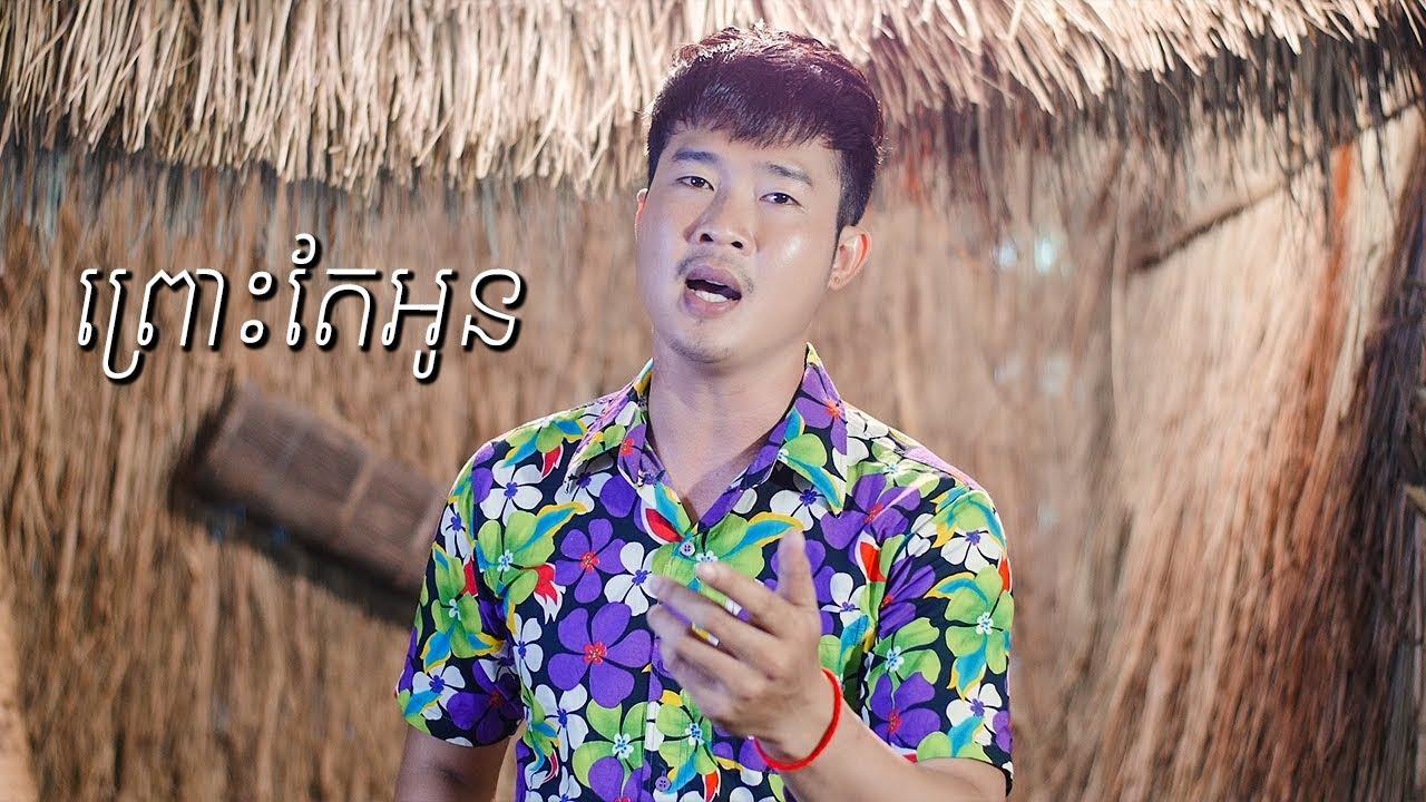 ព្រោះតែអូន - ឆាយ ណាឃីម, Pros Tae Oun - Chhay Nakhim | Cover