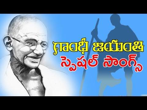 Gandhi Jayanti Special Songs - Desa Bhakti Geetalu - 2016