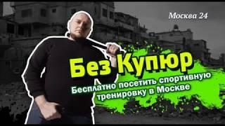 видео фитнес в Москве