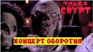 Байки из склепа - Концерт Оборотня | 13 эпизод 4 сезон | Ужасы | HD 720p