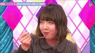 乃木坂46 乃木坂46時間TV 電視台 和田まあや 乃木坂46 面白さNO.1.