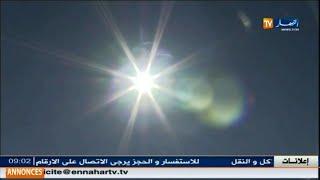 مصالح الأرصاد الجوية تحذر من ارتفاع مفاجئ في درجات الحرارة ووزارة الصحة تنصح بتوخي الحذر