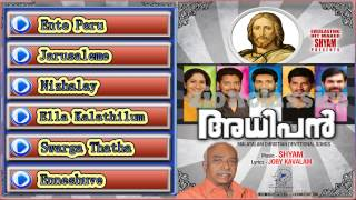 Christian Devotional Songs Jukebox | Adhipan