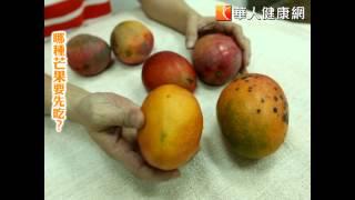 【華人健康網】芒果熟成怎分辨?挑著吃有技巧