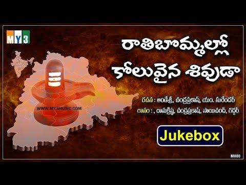 Rathi Bommallona Koluvaina Shivuda - Telugu Folk Songs Telangana - Telangana Folk Songs Village Song