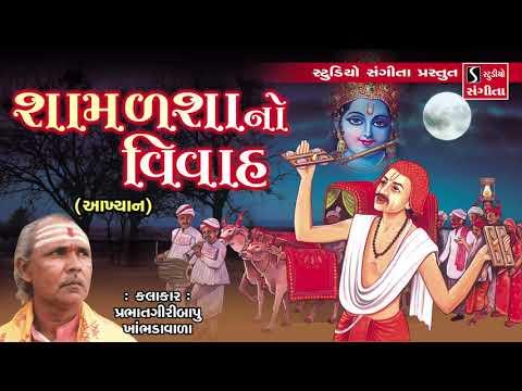 Samalsa No Vivah - Prabhatgiri Bapu Khambhdavada - Akhyan