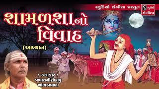 Samalsa No Vivah - Prabhatgiri Bapu Khambhdavada - Akhyan MP3