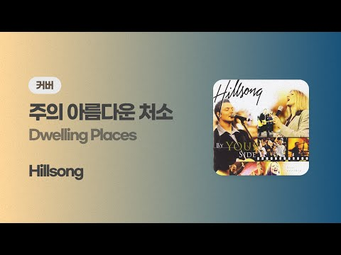 Dwelling Places chords by Hillsongs - Worship Chords