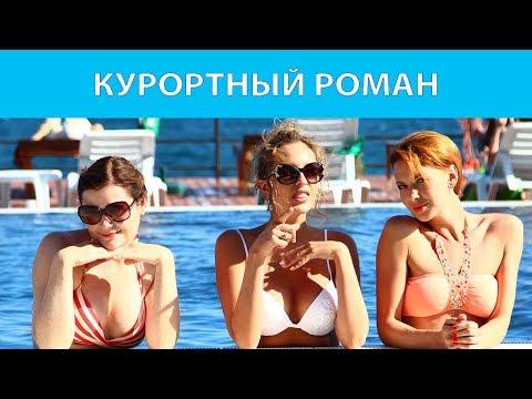 Курортный роман. Все серии. Феникс Кино. Романтическая комедия - Видео онлайн