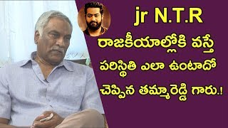 If jr Ntr Enteres Into Politics What If Happening | Tammareddy bharadwaja Comments On Jr Ntr thumbnail