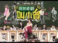 我的老師叫小賀 My teacher Is Xiao-he Ep0421