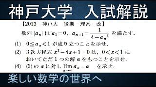 #376 2013神戸大 1対1対応の演習数Ⅲ 演習題 リプシッツの条件【数検1級/準1級/中学数学/高校数学/数学教育】JJMO JMO IMO  Math Olympiad Problems