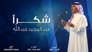 عبد المجيد عبد الله - شكراً (حصرياً) | 2019