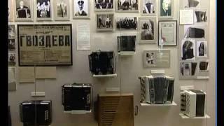 видео Музей русской гармоники А. Мирека