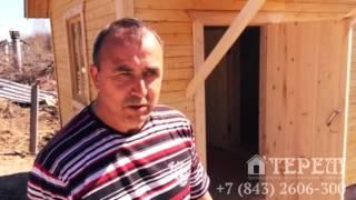 Отзыв клиента о работе компании Терем (Казань)(Мы открыли строительный сезон в 2016 году. Если Вам нужна такая баня или дачный дом, зайlиnе на наш сайт http://teremps..., 2016-05-04T05:50:46.000Z)