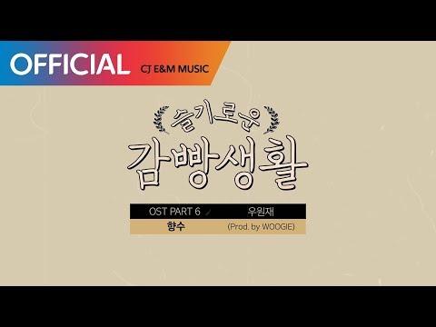 [슬기로운 감빵생활 OST] 우원재 (Woo Won Jae)  - �