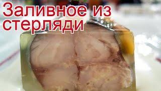 Рецепты из стерляди - как приготовить стерляди пошаговый рецепт - Заливное из стерляди за 90 минут