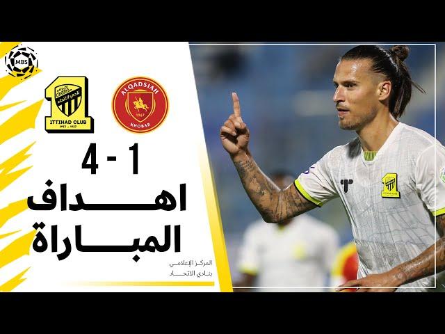 اهداف مباراة الاتحاد 4 × 1 القادسية دوري كأس الأمير محمد بن سلمان الجولة 21 تعليق مشاري القرني