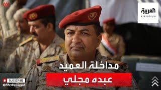 مداخلة العميد الركن عبده مجلي المتحدث الرسمي باسم الجيش الوطني اليمني من مأرب