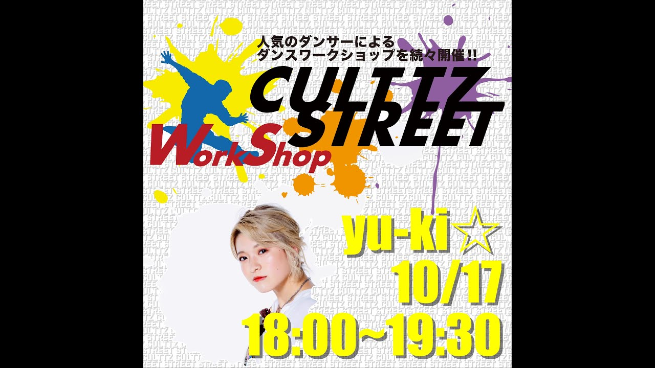 Female popper yu-ki.☆ culttz kawasaki 2020.10.17.sat【TAKE1】