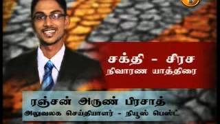 1 00pm Newsfirst Prime time Lunch Shakthi TV  01st September 2014
