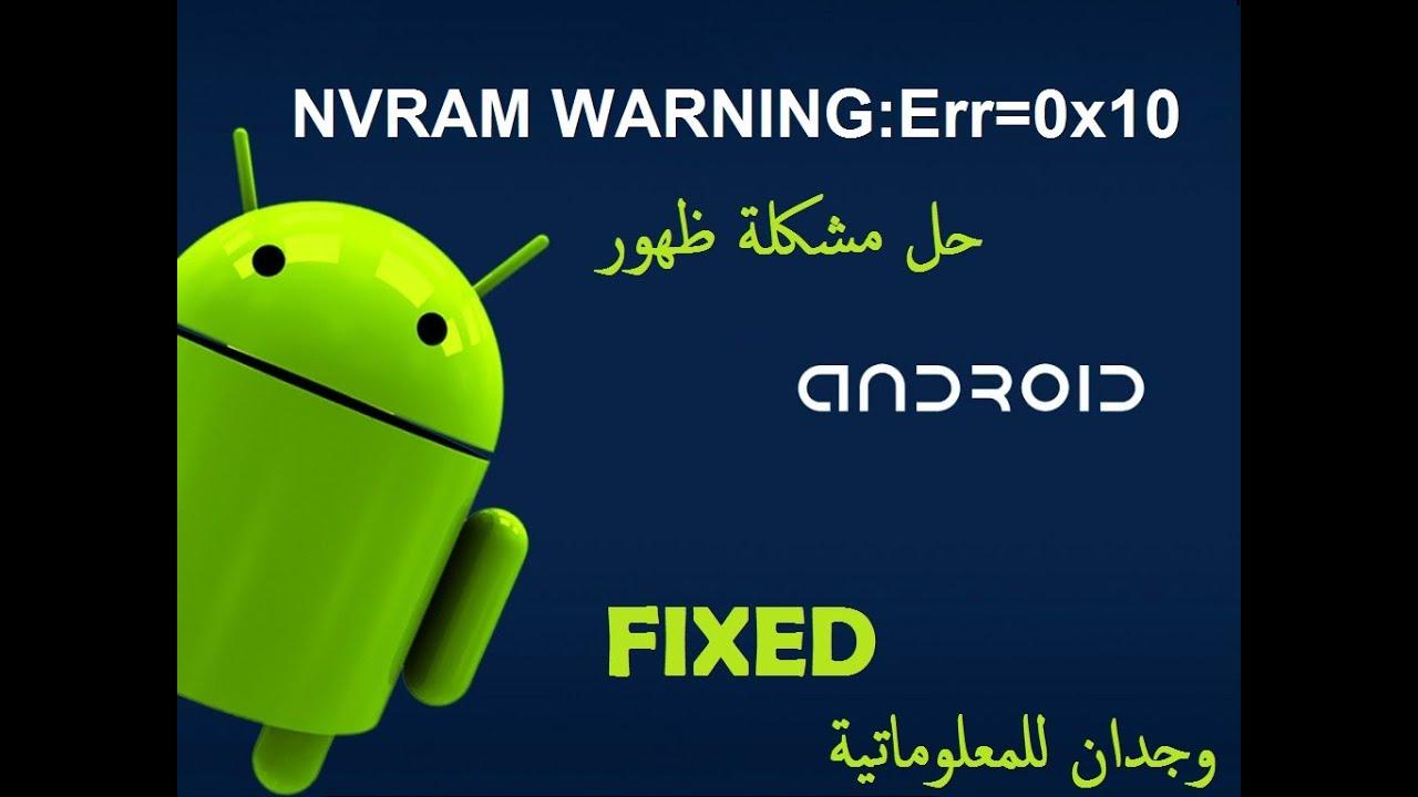 حل مشكلة ظهور ANDROID WIFI) NVRAM WARNING:Err=0x10) نهائيا