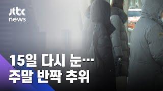 곳곳 '빙판'에 미끄럼 주의…한파 가고 미세먼지 기승 / JTBC 아침&
