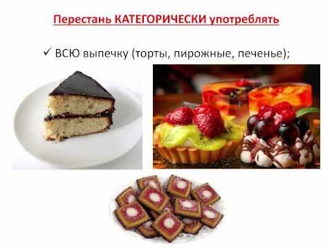90-дневная диета «принципы раздельного питания» Рацион на
