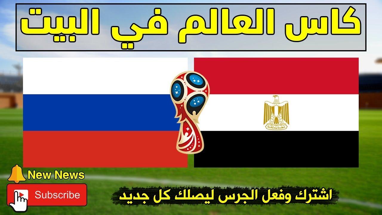 قناة مفتوحة على نايل سات تنقل مباراة مصر وروسيا في كأس العالم