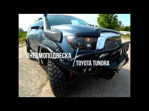 Пневмоподвеска Toyota Tundra