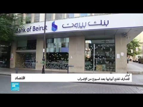 حراك لبنان: إعادة فتح المصارف مع فرض قيود على سحب الودائع والدولار  - نشر قبل 1 ساعة