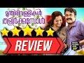 Munthirivallikal Thalirkkumbol  Movie Review Ft Mohanlal , Meena